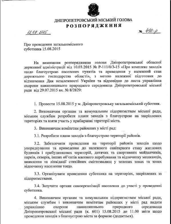 dnepropetrovsk_ozhidaet_masshtabnaya_uborka1