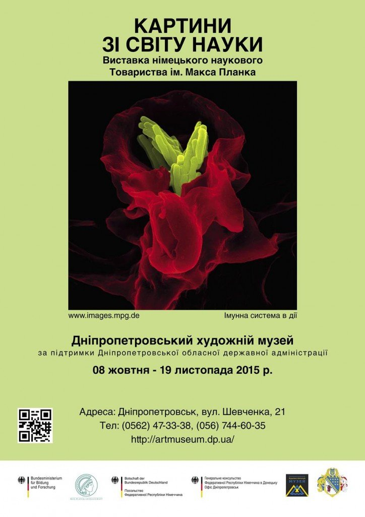 GE_poster_A2_Dnepr_PREVIEW-1_01