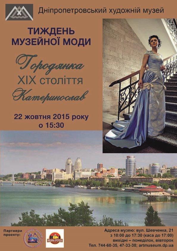 Muzejna-moda-Gorodjanka-2