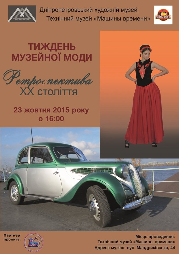 Muzejna-moda_Mashiny-vremeni