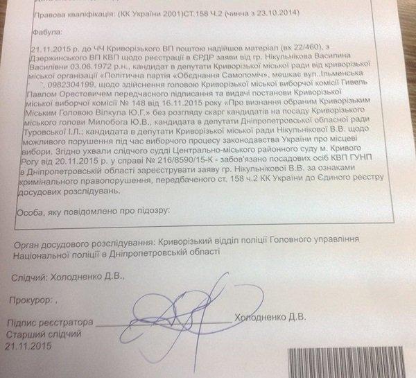 семенченко_гівель11