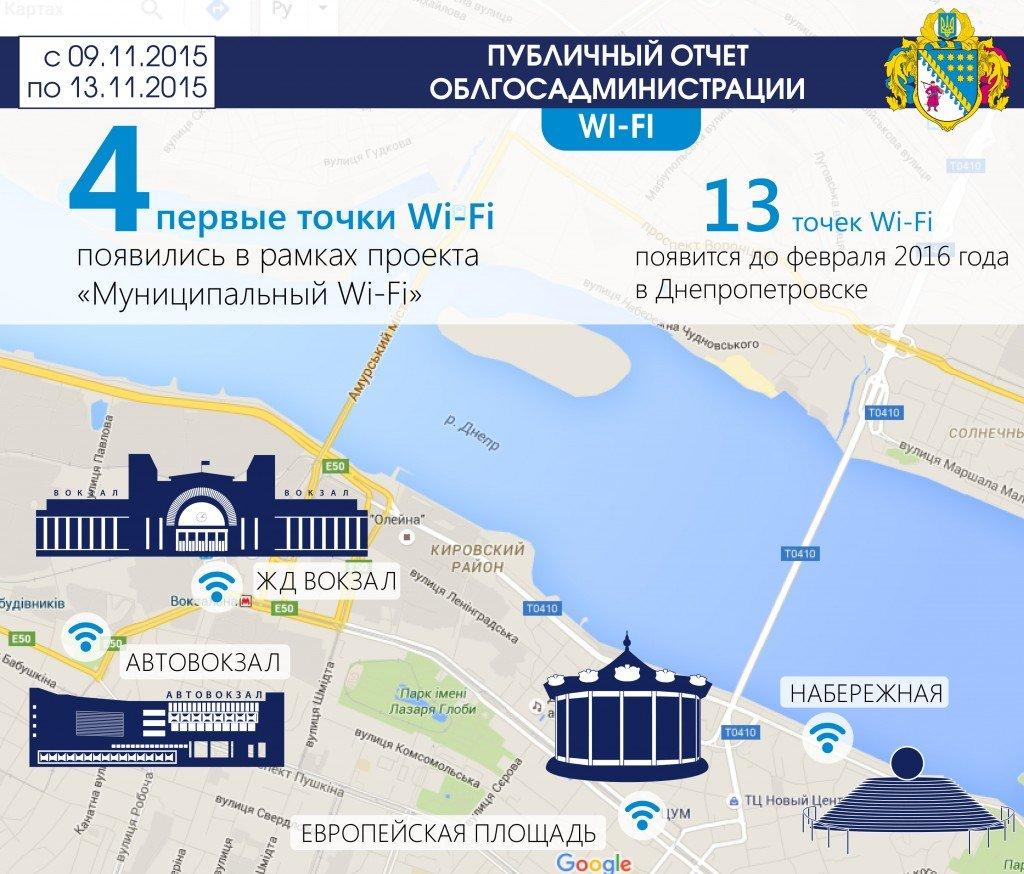 wi-fi_рус