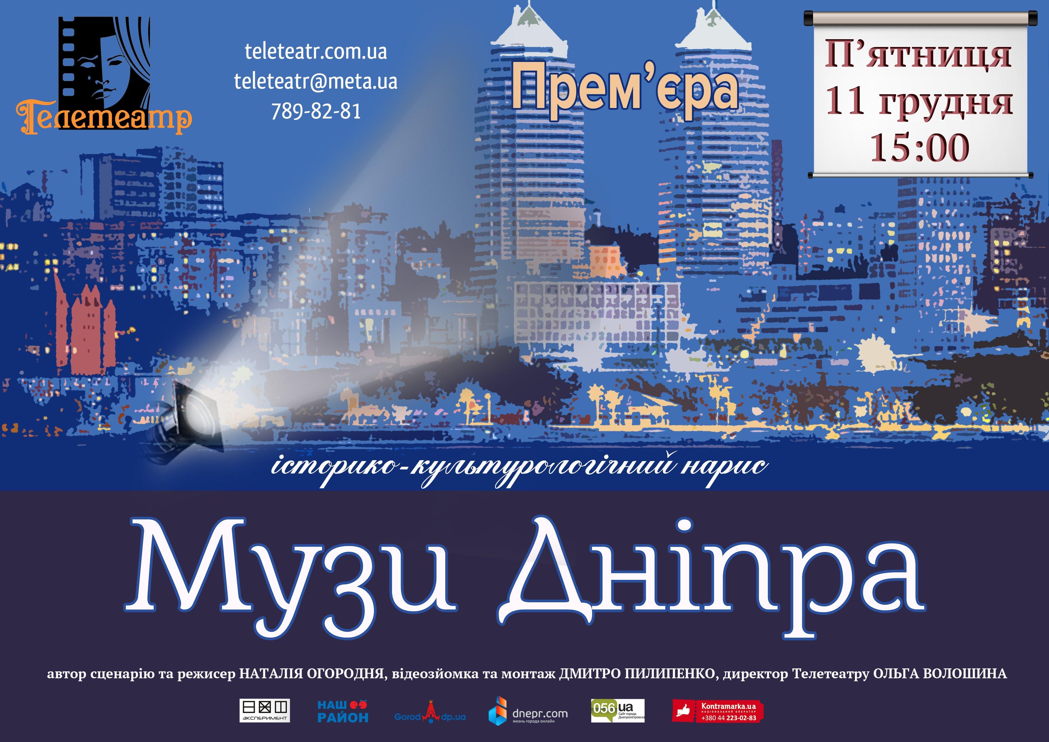 2015-12-11 Музи Дніпра