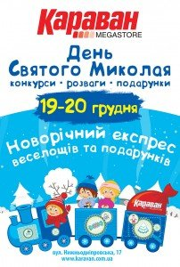 День святого Николая_афиша