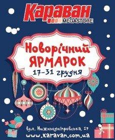 Новогодний ярмарок_афиша