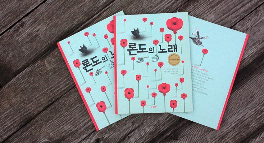 im-rondo_korea_1