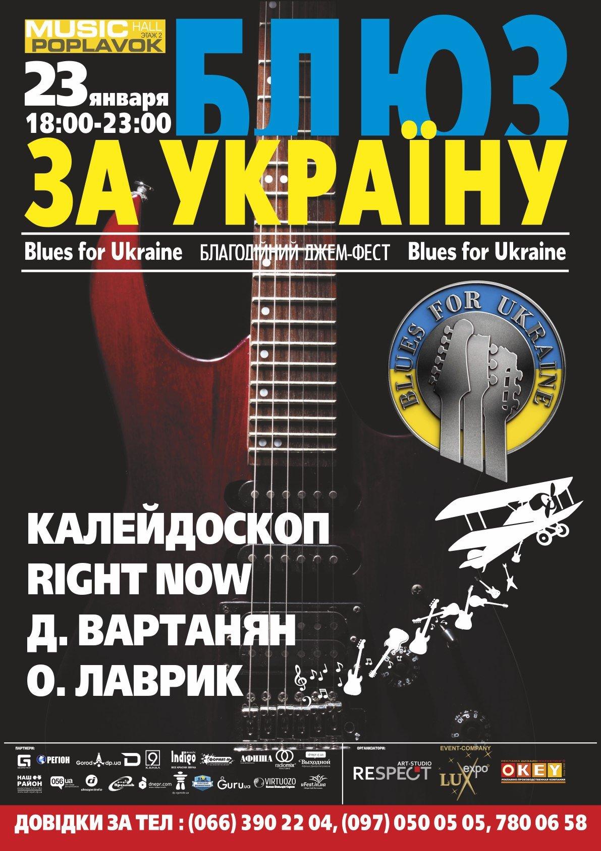 Blues 23.01.16