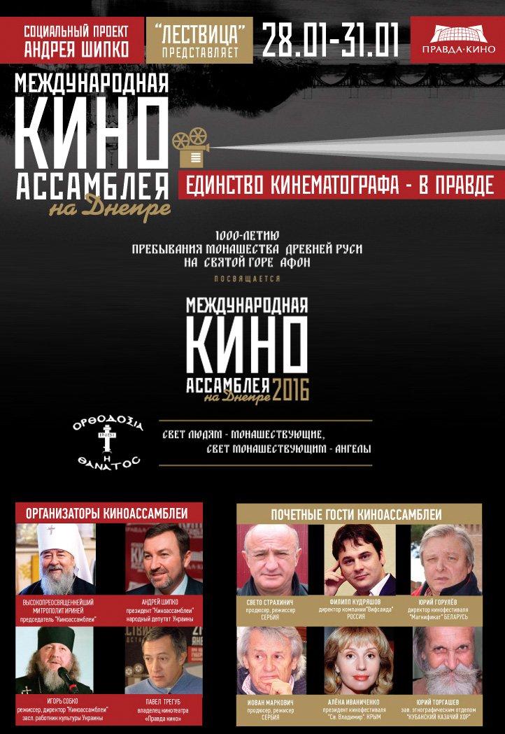 KinoAs____prigl2016B