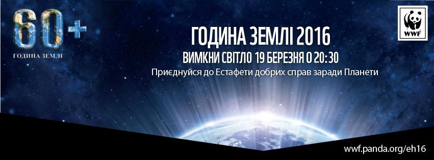 Година Землі_3