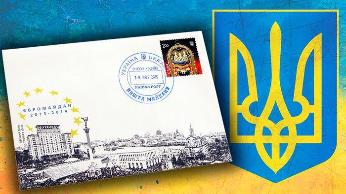Пошта-Майдану
