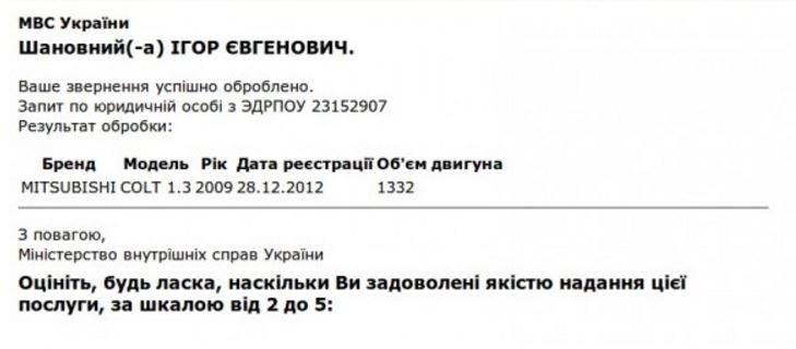 Реєстр-2