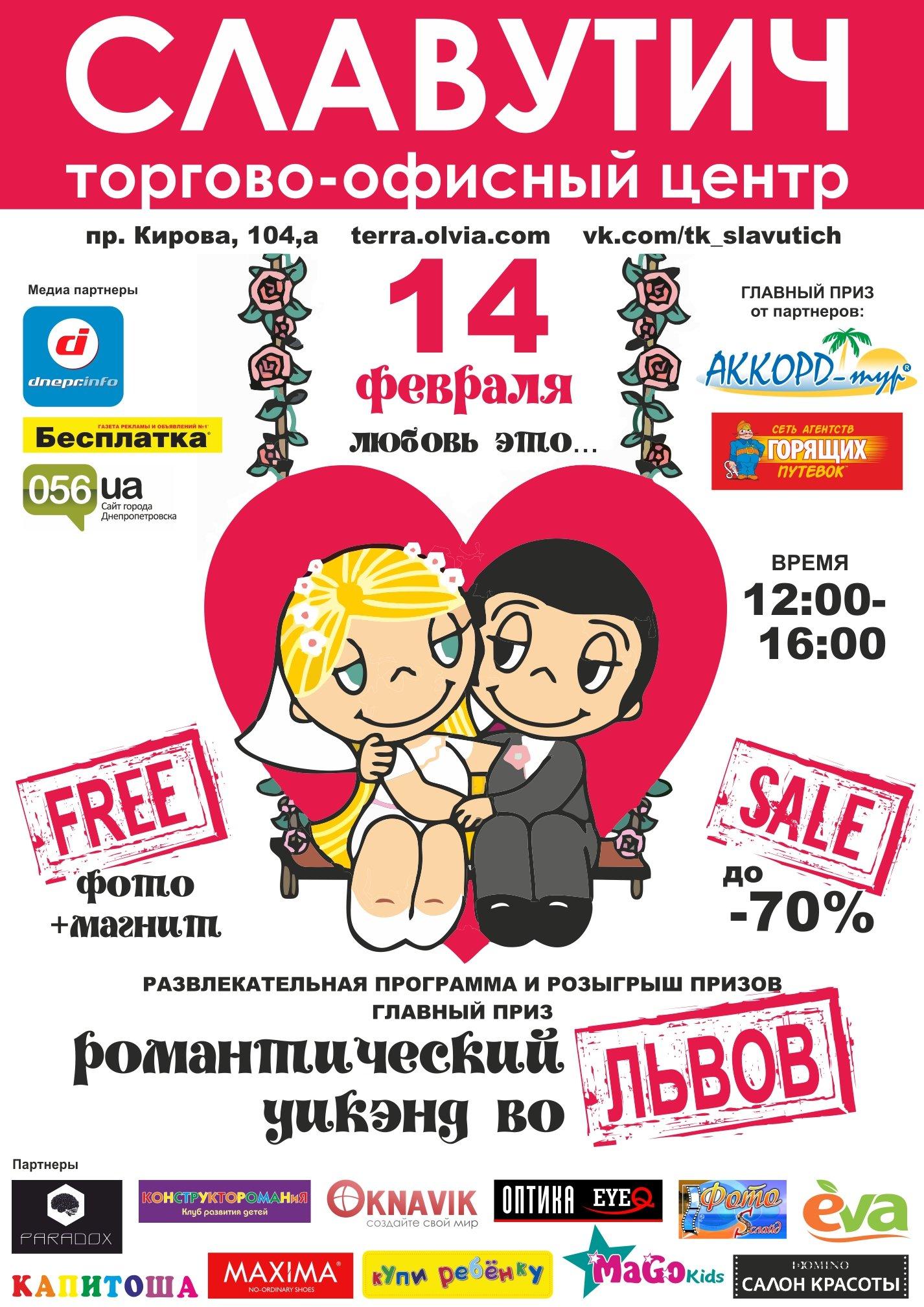 февраль 14 Славутич афиша А1-2