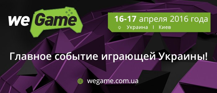 700x300_stat_rus_WeGame_banner