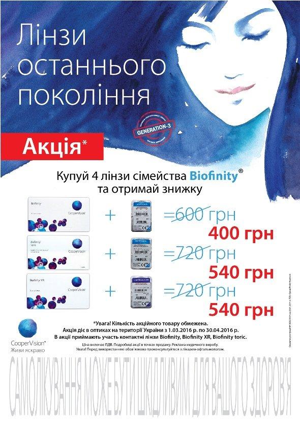 A1_Biofinity_crv-01 Март 2016_enl