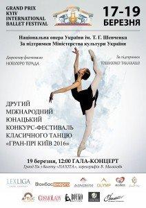 Афиша Гран При Киев 2016 (2)