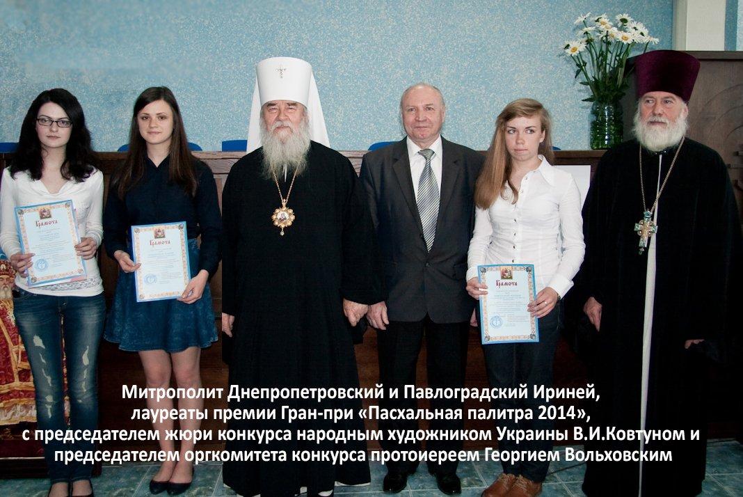 Лауреаты конкурса 2014