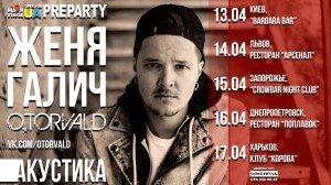 MAINSTAGE_UA_preparty_afisha(rus)