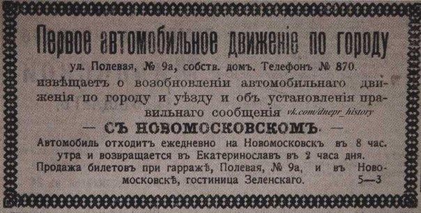 Реклама Первого автомобильного движения Екатеринослав-Новомосковск. Контора находилась на Полевой улице (ныне проспект Кирова)