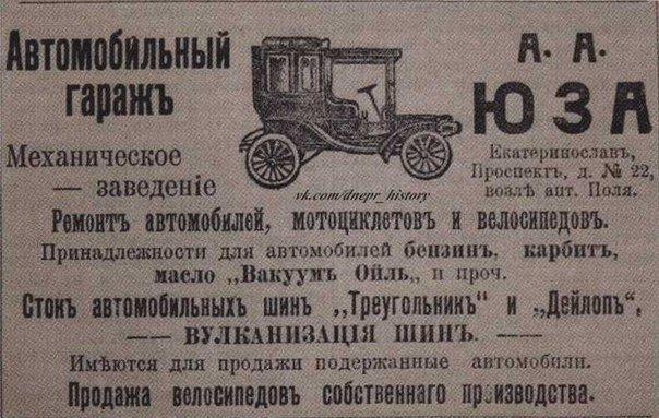 Реклама механического заведения Автомобильный гараж А.А. Юза  на Екатерининском проспекте.