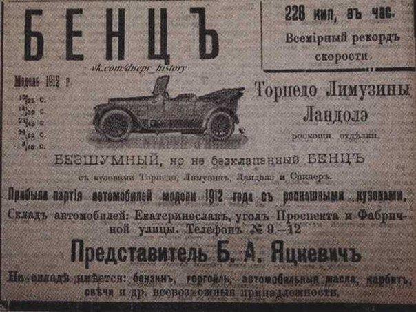 Реклама склада автомобилей на углу Екатерининского проспекта и Фабричной (Столярова) улицы