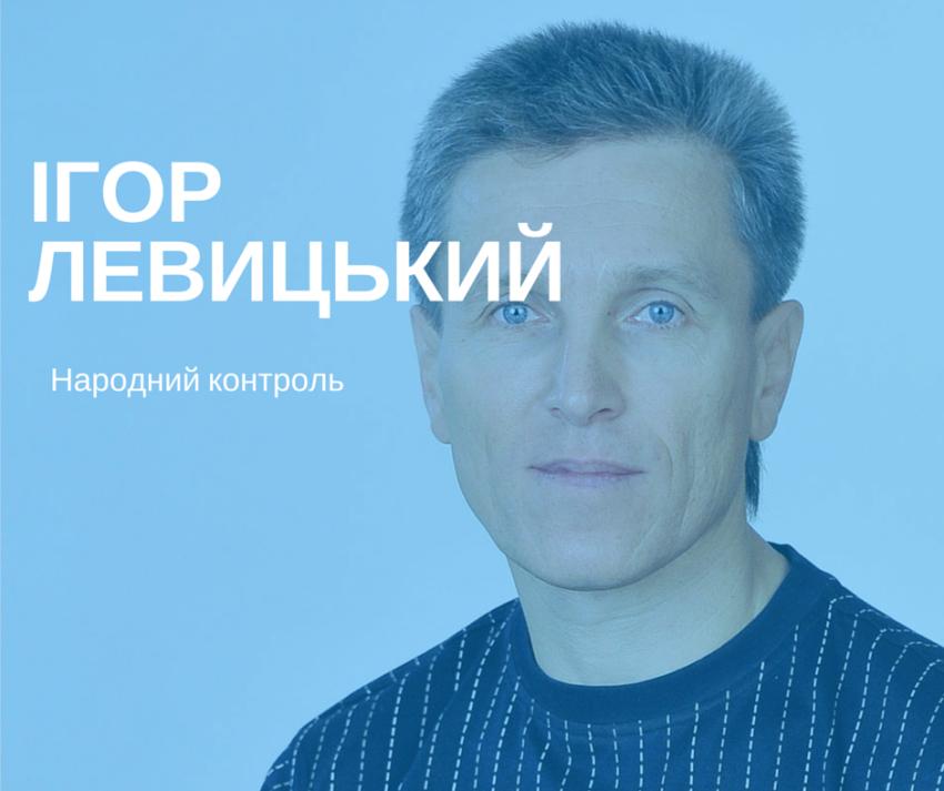 levytskyi_avatar