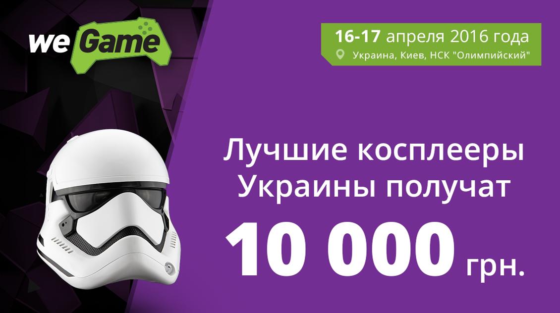 luchshie_kospleeri_ukraini_poluchat_10_000_griven_14587202290897_image