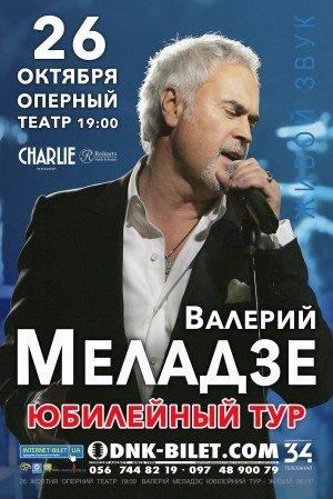 meladze-pressa
