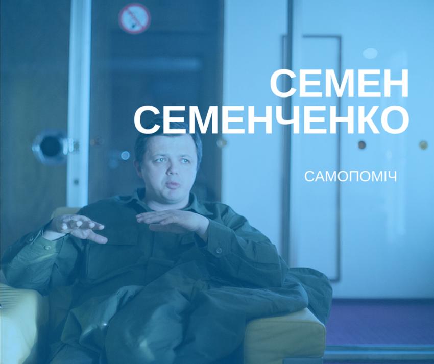 semenchenko_avatar