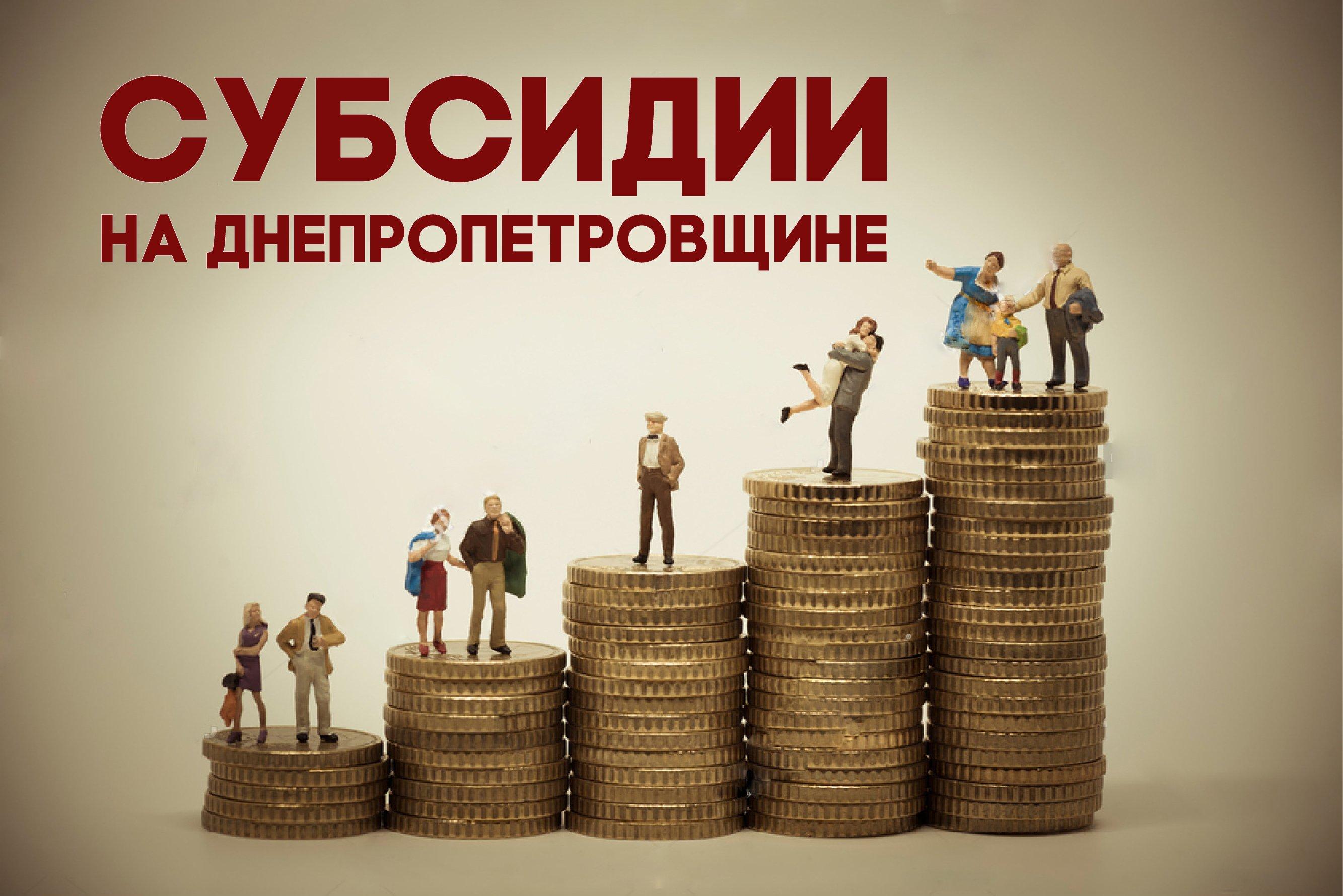 субсидии._рус-01