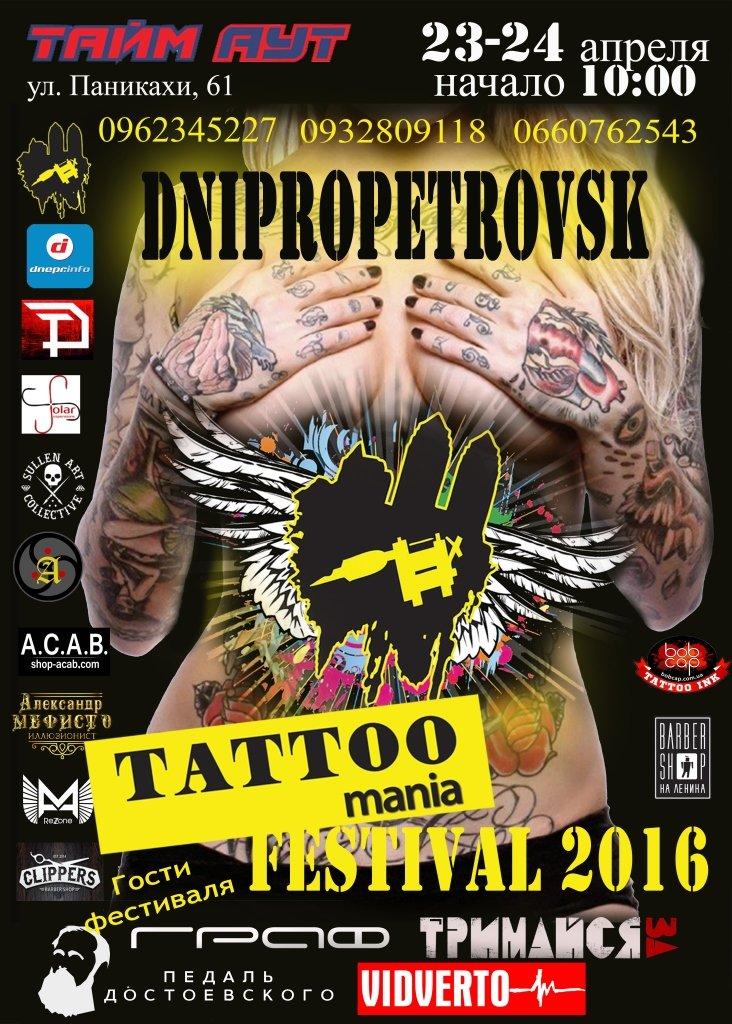 Афиша Tattoo-mania 2016
