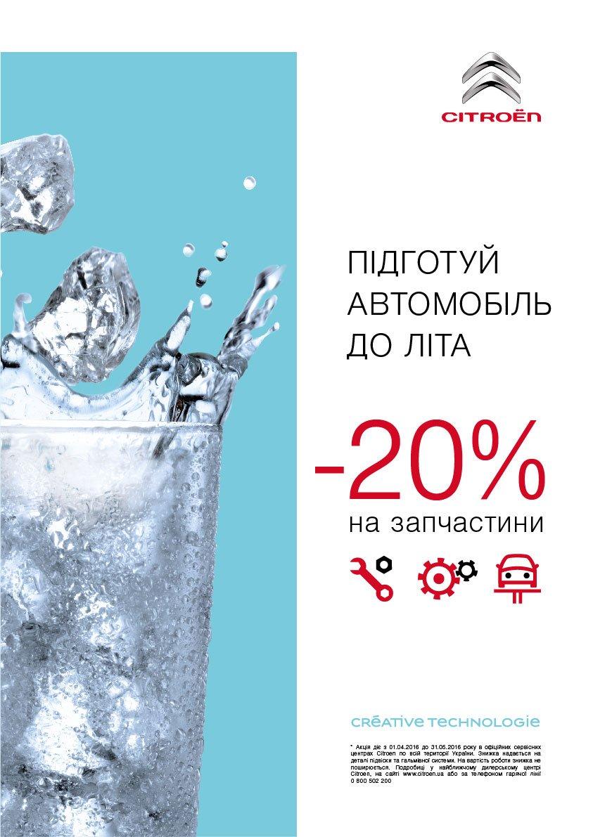 Citroen_Poster