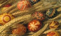 Писанки Екатеринославщины – традиции, символизм