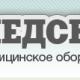 Медицинское оборудование «Медснаб»