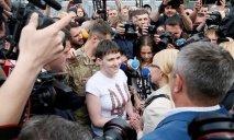 Надежда Савченко в Украине: видео из Борисполя