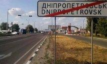 Россия требует от Украины заплатить за переименование Днепра