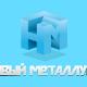 Торгово-сервисный комплекс «Новый металлург»