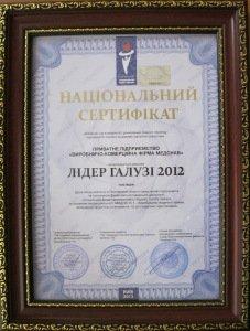nac-sertifikat-vet2012