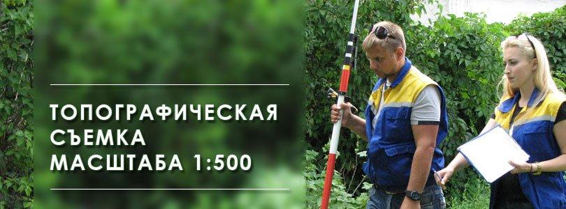 topograficheskaya-semka-m-1-500
