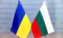Украина и Болгария подписали соглашение о сотрудничестве