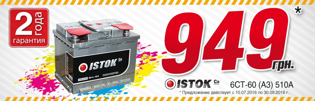 Istok_949_1240x400