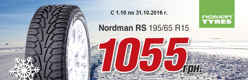 Nokian_1240x400