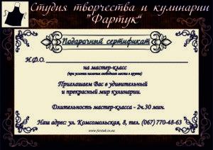Podarochny_sertifikat_NEW-400x283