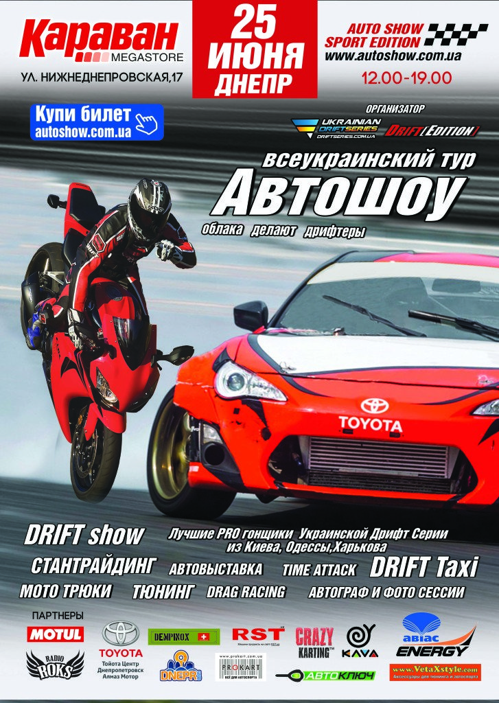 афиша А3 sportedition Днепр 2016