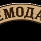 Ресторан «Чемодан»
