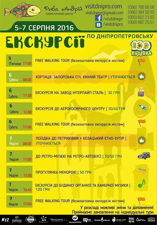100PUDOVKA_afisha_A3_maket