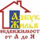 Агентство недвижимости «Азбука жилья»