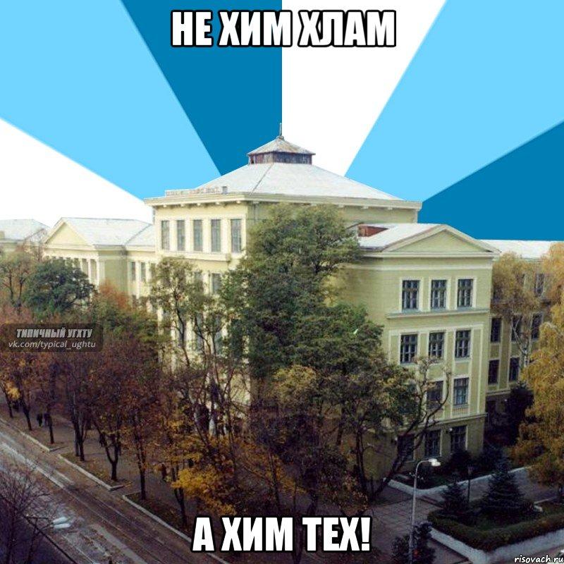 ughtu---centralnyy-korpus_17059785_big_