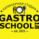Кулинарная студия «GastroSchool 18″