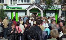 ПриватБанк предлагает деньги за закрытие счетов