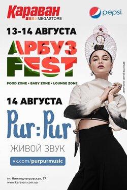 ArbuzFest